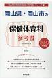 岡山県・岡山市の保健体育科 参考書 2020 岡山県の教員採用試験「参考書」シリーズ11