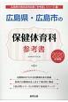 広島県・広島市の保健体育科 参考書 2020 広島県の教員採用試験「参考書」シリーズ10