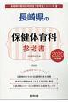 長崎県の保健体育科 参考書 2020 長崎県の教員採用試験「参考書」シリーズ11