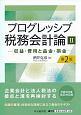 プログレッシブ税務会計論<第2版> 収益・費用と益金・損金 (2)