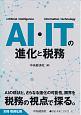 AI・ITの進化と税務 別冊税務弘報