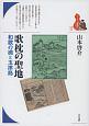 歌枕の聖地 ブックレット〈書物をひらく〉17 和歌の浦と玉津島
