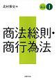 スタンダード商法 商法総則・商行為法 (1)