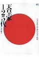 天皇家125代 日本が世界に誇る歴代天皇のご略歴