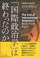 「国際政治学」は終わったのか 日本からの応答