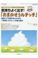 気持ちよく出す!「おまかせうんチッチ」 コミュニティケア 2018.11 臨時増刊号