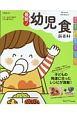 最新!幼児食新百科