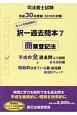 司法書士試験 択一過去問本 商業登記法 平成30年 (7)
