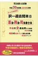 司法書士試験 択一過去問本 憲法・刑法・司法書士法 平成30年 (8)