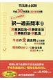 司法書士試験 択一過去問本 民事訴訟法・民事保全法・民事執行法・供託法 平成30年 (9)
