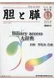胆と膵 臨時増刊特大号 (39)