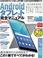 Androidタブレット完全マニュアル<最新版>