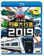 ビコム 列車大行進BDシリーズ 日本列島列車大行進2019