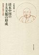 清末中国の士大夫像の形成 郭嵩トウの模索と実践