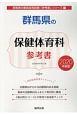 群馬県の保健体育科 参考書 2020 群馬県の教員採用試験「参考書」シリーズ11