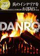 DVDで見る癒しの炎 DANRO(暖炉)<新装版>