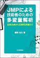 JMPによる技術者のための多変量解析 技術企画から信頼性評価まで