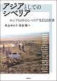 アジアとしてのシベリア ロシアの中のシベリア先住民世界