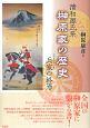 清和源氏系 榊原家の歴史 兵家の終焉
