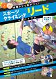 スポーツクライミング「リード」上達バイブル 実践テクで差がつく! コツがわかる本!