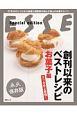 ESSE Special edition エッセ史上最強! 創刊以来のベストレシピ お菓子編