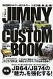 JIMNY CUSTOM BOOK (7)