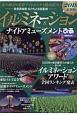 イルミネーション&ナイトアミューズメントぴあ 2019