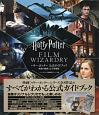 ハリー・ポッター 公式ガイドブック 映像の魔術<完全増補版>