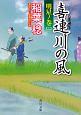 喜連川の風 明星ノ巻 (2)