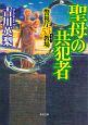聖母の共犯者 警視庁53-ゴーサン-教場