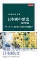 日本画の歴史<カラー版> 現代篇 アヴァンギャルド、戦争画から21世紀の新潮流まで