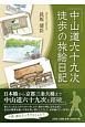 中山道六十九次 徒歩の旅絵日記