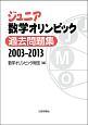 ジュニア数学オリンピック 過去問題集 2003-2013