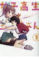女子高生と王子ちゃん (1)