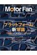 Motor Fan illustrated テクノロジーがわかると、クルマはもっと面白い(146)