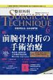 整形外科SURGICAL TECHNIQUE 8-6 特集:前腕骨骨折の手術治療 手術が見える・わかる専門誌