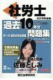 社労士 過去10年分問題集 労働保険編 2019 (2)