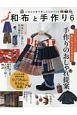 和布と手作り にほんの布で楽しむものづくり(6)