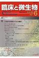 臨床と微生物 45-6 特集:これからの抗ウイルス療法