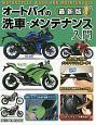 オートバイの洗車・メンテナンス入門<最新版>