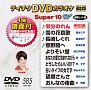 テイチクDVDカラオケ スーパー10 W Vol.585