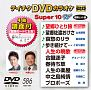 テイチクDVDカラオケ スーパー10 W Vol.586