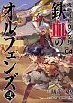 機動戦士ガンダム 鉄血のオルフェンズ2(4)