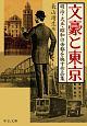 文豪と東京 明治・大正・昭和の帝都を映す作品集