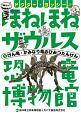 ドクター・ヨッシーのほねほねザウルス恐竜博物館 けん竜・かみなり竜のひみつたんけん (3)