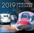 新幹線カレンダー 2019