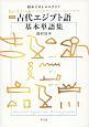 古代エジプト語基本単語集<新装版> 初めてのヒエログリフ