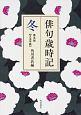 俳句歳時記<第五版・大活字版> 冬