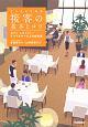 イラストで見る 接客の基本とコツ カフェ・レストラン…テーブルサービスの教科書