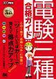電気教科書 電験三種 合格ガイド<第3版>